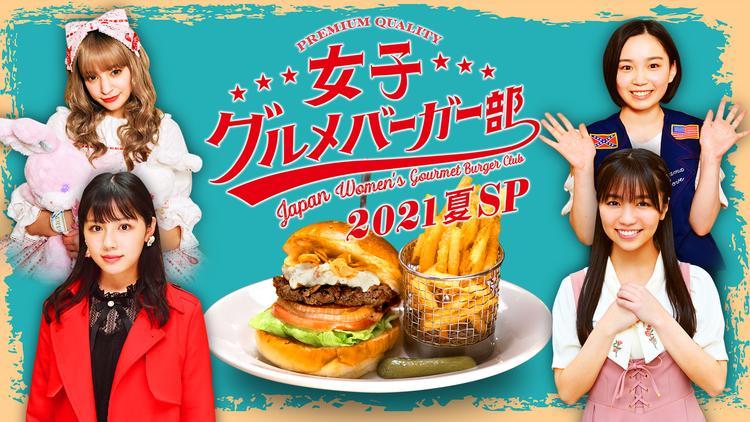 女子グルメバーガー部2021夏SP(2021/06/27放送分)