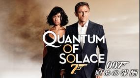 007/慰めの報酬/吹替