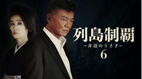 列島制覇 -非道のうさぎ- 6