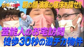 かまいガチ 遅刻を防げ!山内不動産が濱家に新居をプレゼン!(2021/10/21放送分)