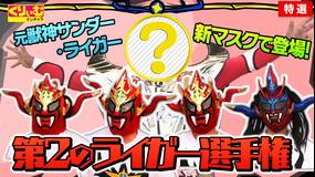 【特選】くりぃむナンチャラ 「第2のライガー選手権」ご本人も参戦!?ライガーの座を狙う戦い