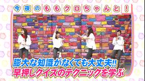 ももクロちゃんと! ももクロちゃんとクイズ(2021/03/12放送分)