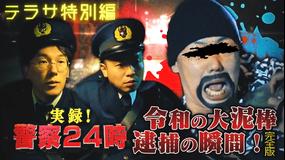 東京 BABY BOYS 9 「実録!警察24時『被害総額1億円!令和の大泥棒逮捕の瞬間!』」完全版