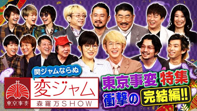 関ジャム 完全燃SHOW 東京事変 特集(2021/06/20放送分)