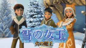 雪の女王と火の魔王/吹替