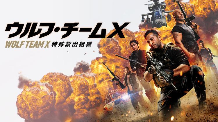 ウルフ・チームX 特殊救出組織/吹替