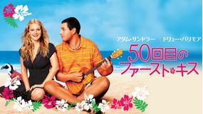 50回目のファースト・キス/吹替【アダム・サンドラー+ドリュー・バリモア】