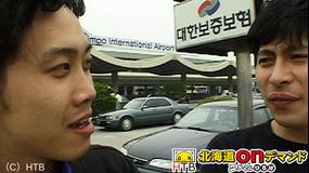 水曜どうでしょうClassic 韓国食い道楽の旅 第01話