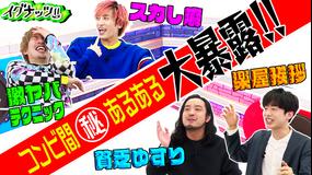 イグナッツ!! コンビのあるある大暴露!!激恥ず癖&珍エピソード(2021/03/16放送分)