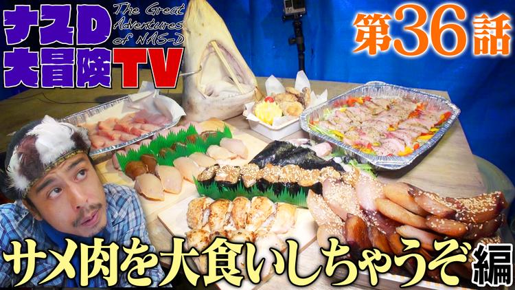 ナスD大冒険TV 【vol.36】ナスDの無人島0円生活、サメ肉を大食いしちゃうぞ 編(2021/02/19放送分)