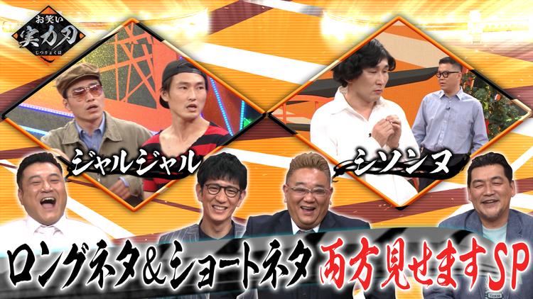 お笑い実力刃 ロングネタ&ショートネタ両方見せますSP(2021/04/28放送分)