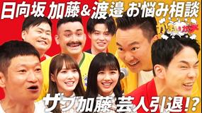 かまいガチ 「加藤史帆の乱」再び!大波乱のお悩み相談室(2021/05/20放送分)