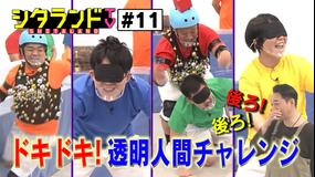 シタランドTV ドキドキ!透明人間チャレンジ(2020/12/15放送分)