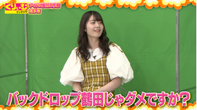 くりぃむナンチャラ ☆『嶋佐VS暴走アイドル!』☆(2020/07/17放送分)