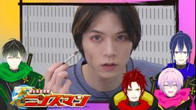 ゆる系忍者隊 ニンスマン #16 「本気でメンズメイクをしたらどれくらい詐欺れるのか?」(2021/02/07放送分)