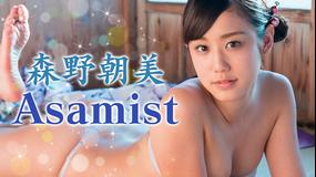 森野朝美/Asamist