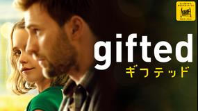 gifted/ギフテッド/吹替【マーク・ウェブ監督】