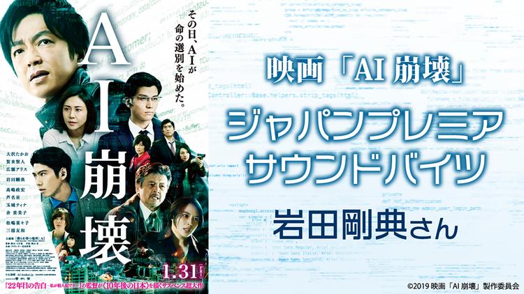 映画『AI崩壊』ジャパンプレミアのサウンドバイツ:岩田剛典さん