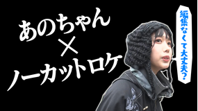 あのちゃんねる 第5話 「あのちゃんを止めないで」(2020/11/02放送分)