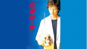 科捜研の女 season4