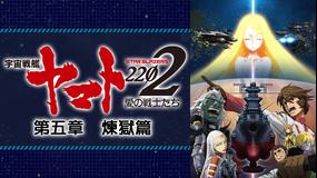 宇宙戦艦ヤマト2202 愛の戦士たち 第五章 煉獄篇(第15話・第16話・第17話・第18話)