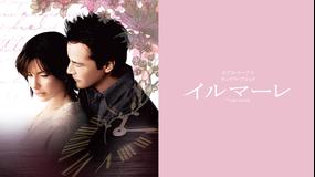 イルマーレ(2006)/字幕【キアヌ・リーヴス+サンドラ・ブロック】