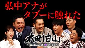 太田伯山(お願い!ランキング) 2020年9月23日放送