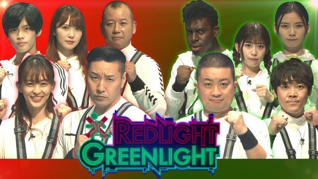 レッドライト・グリーンライト 「新感覚だるまさんが転んだ」 緑は動け、赤は止まれ!(2021/02/20放送分)