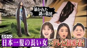 ノブナカなんなん? おそらく日本一髪の長い女ってなんなん?(2021/05/29放送分)