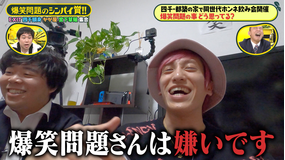 爆笑問題のシンパイ賞!! 霜降りチーム白熱!!本音飲み会!(2020/04/10放送分)