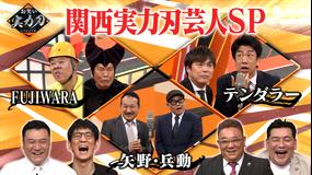 お笑い実力刃 関西実力刃芸人SP(2021/05/26放送分)