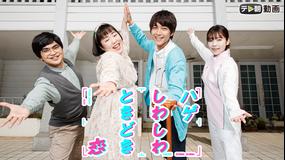 <見逃し>ハゲしわしわときどき恋 (2020/01/02放送分)