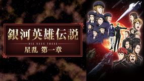 『銀河英雄伝説 星乱』劇場版