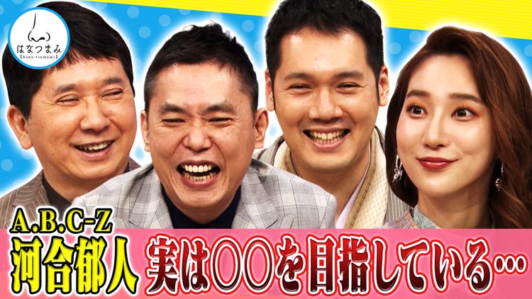 太田伯山ウイカの「はなつまみ」(お願い!ランキング) 2021年7月14日放送