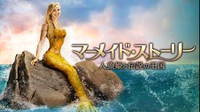 マーメイド・ストーリー -人魚姫と伝説の王国-/字幕