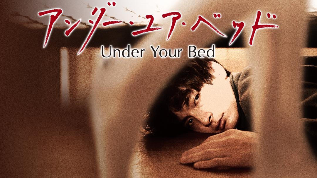 アンダー・ユア・ベッド(R15版)