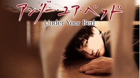 【R15版】アンダー・ユア・ベッド