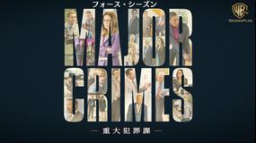 MAJOR CRIMES S4/字幕