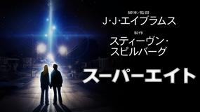 SUPER 8/スーパーエイト/字幕【J・J・エイブラムス監督】