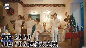 2020 SBS歌謡大祭典<同時通訳版>