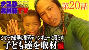 ナスD大冒険TV 【vol.20】ヒマラヤ最奥の集落ティンギューに暮らす子ども達を取材 編(2020/09/23放送分)