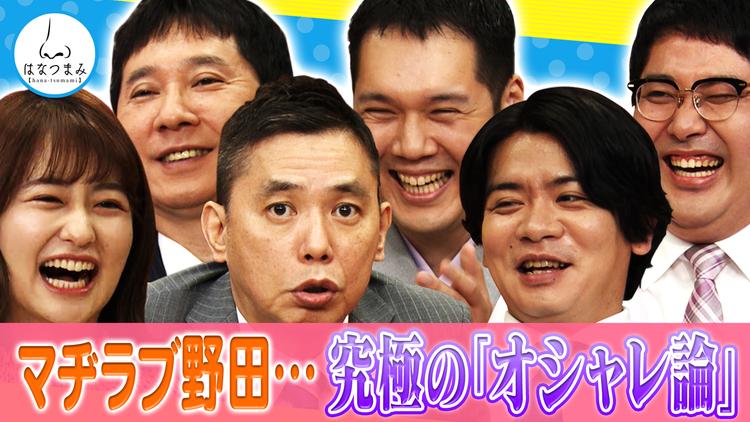 太田伯山ウイカの「はなつまみ」(お願い!ランキング) 2021年4月21日放送