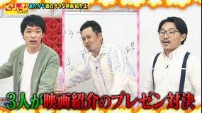 くりぃむナンチャラ ☆『オズワルド伊藤、近後に改名』☆(2020/08/07放送分)