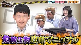サンドウィッチマン&芦田愛菜の博士ちゃん 2020年10月31日放送