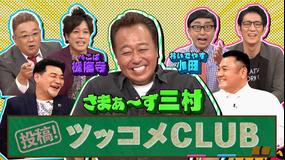 お笑い実力刃 投稿!ツッコメCLUB(2021/10/27放送分)