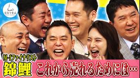 太田伯山ウイカの「はなつまみ」(お願い!ランキング) 2021年7月28日放送