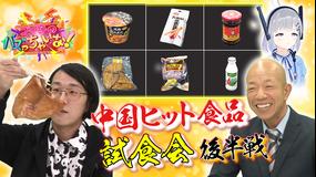 ブイ子のバズっちゃいな! #19【本日のテーマ】「中国食品を食べた外国人のリアクション動画」に挑戦!後半戦(2021/02/25放送分)