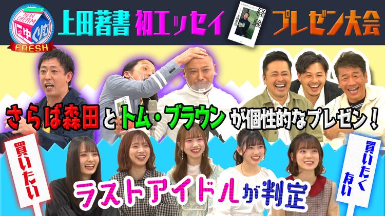 にゅーくりぃむFRESH さらば森田が上田の裏の顔を暴露?あのスクープとの関係に…(2021/04/27放送分)