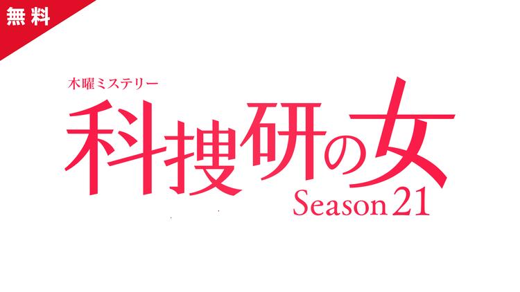 科捜研の女 season21 【PR動画】