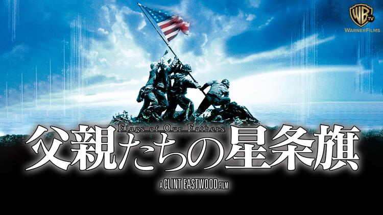 父親たちの星条旗/字幕